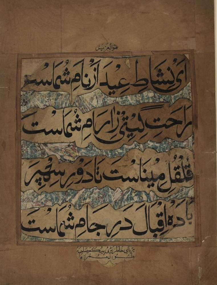 This calligraphic fragment includes four lines in Persian wishing its owner good fortune and happiness on the occasion of 'id