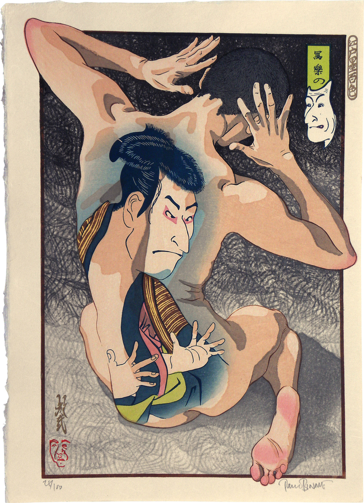 Binnie, Paul (b. 1967), <em>A Hundred Shades of Ink of Edo: Sharaku's Caricatures (Edo zumi hyaku shoku: Sharaku no Giga)</em