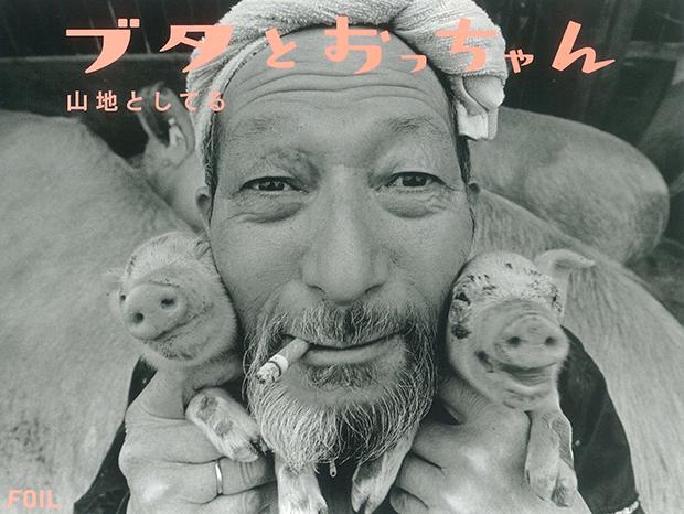 """""""Toshiteru Yamaji, Pigs and Papa, FOIL, 2010"""""""