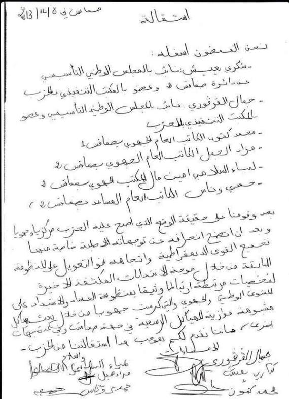 lettre démission