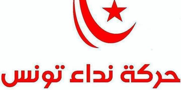 Le logo de Nida Tounes