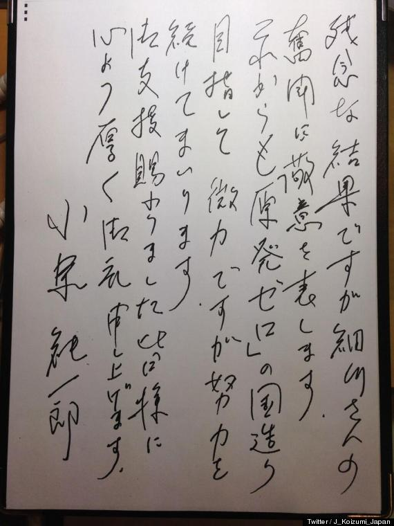 koizumi letter