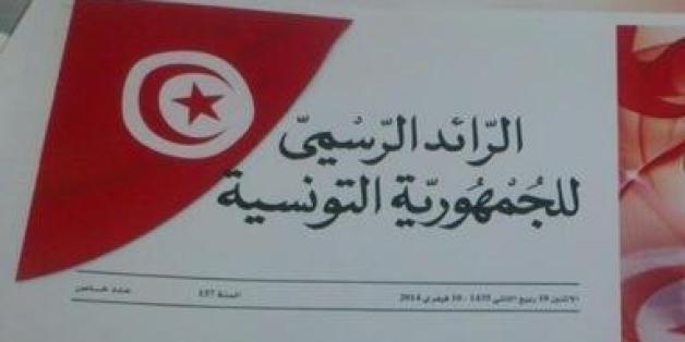 La Constitution tunisienne entre en vigueur, à l'exception de certaines dispositions