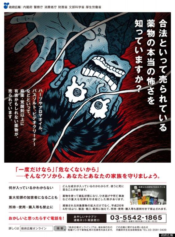 「脱法ハーブは怖い」政府が啓発漫画 「カイジ」の福本伸行さんを起用