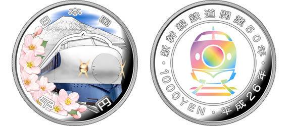 shinkansen coin