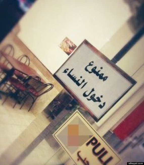 saudi restaurant sign