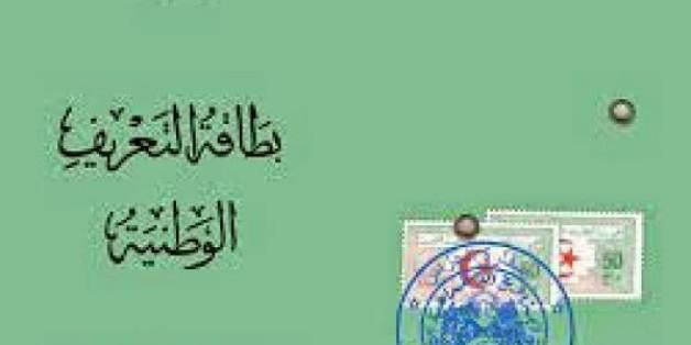 Carte Nationale Algerie Biometrique.Algerie La Nouvelle Carte Nationale Biometrique C Est Pour