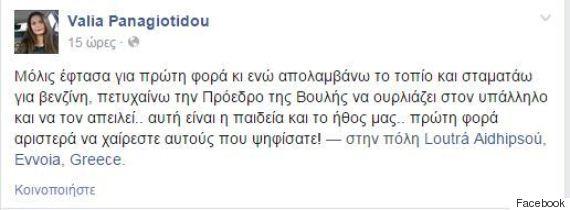 konstantopoulou1