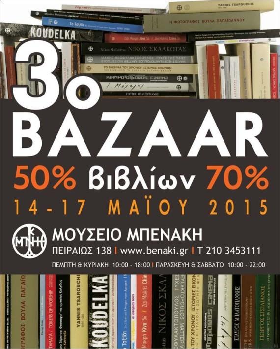 bazaar benaki