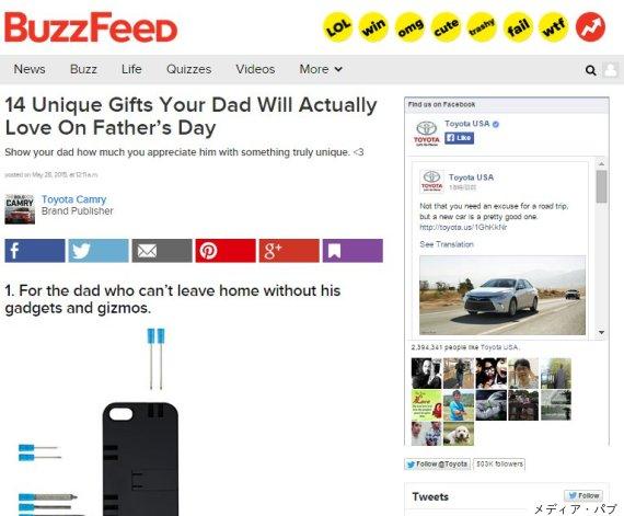 natve ads buzzfeed toyota