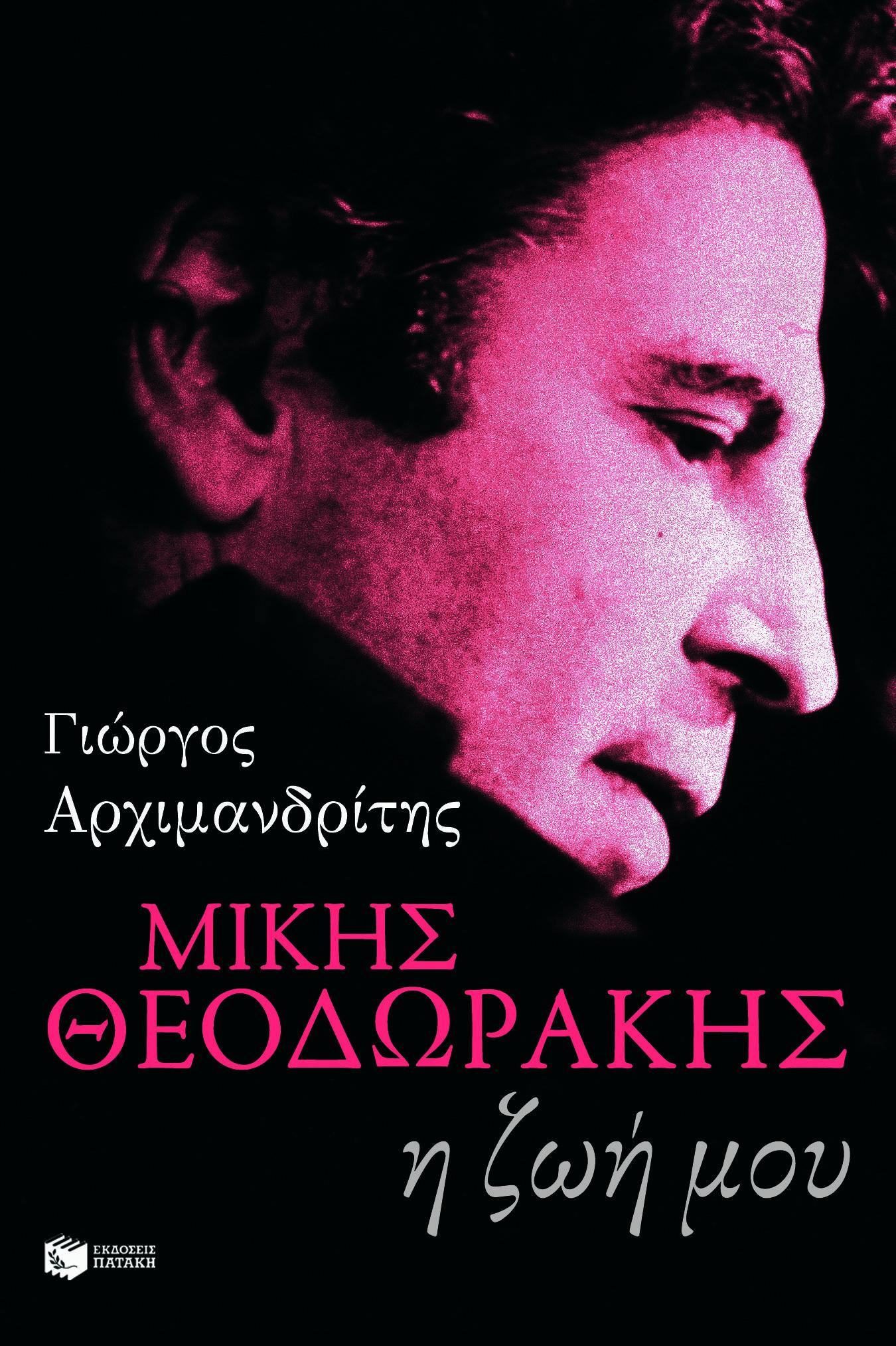 mikis theodorakis