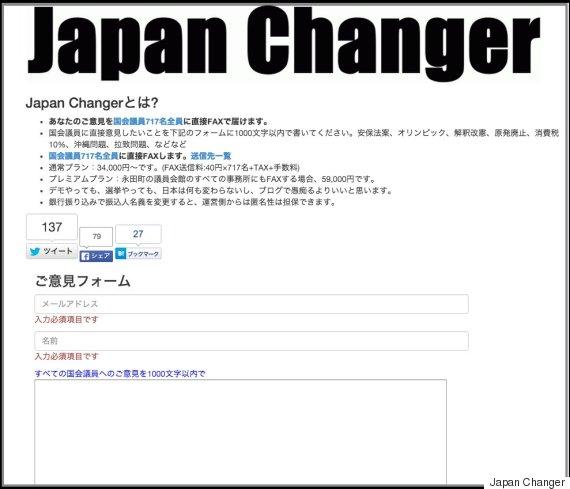 japan changer