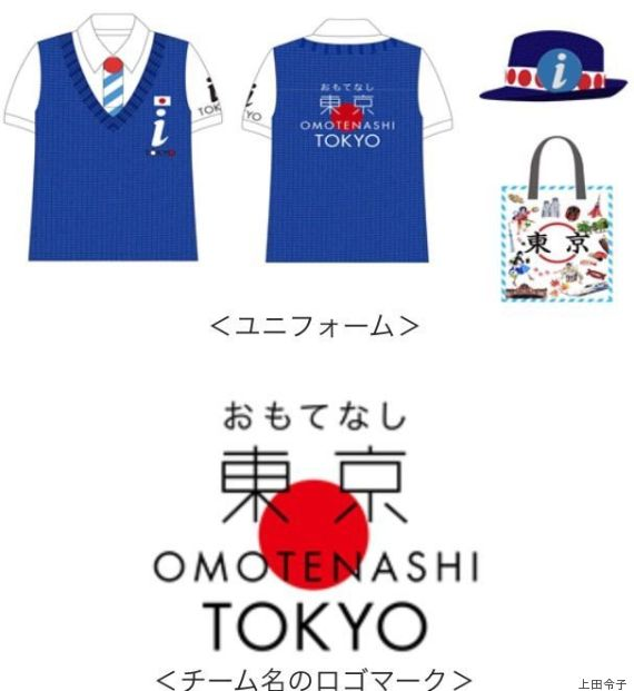 omotenashi uniform