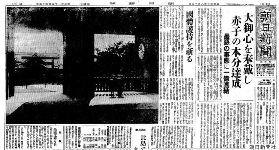 【戦後70年】新聞から影を潜めた「本土決戦」 1945年8月12日はこんな日だった
