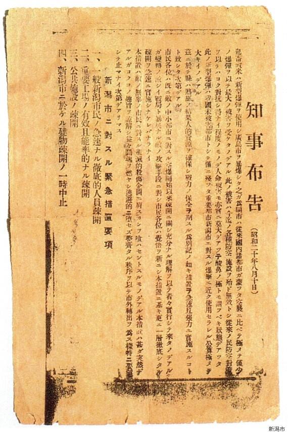chijifukoku