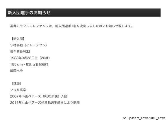 fukui_news