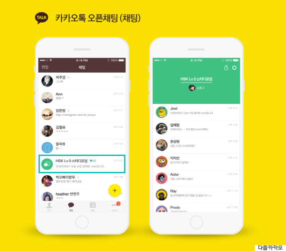 how to open kakaotalk account