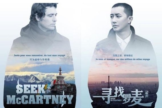 chine film gay