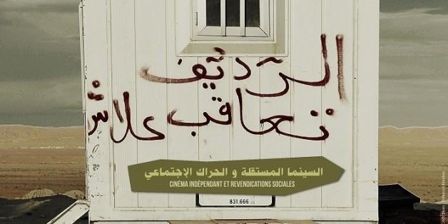 Affiche de la deuxième édition des Rencontre du Film Documentaire de Redeyef