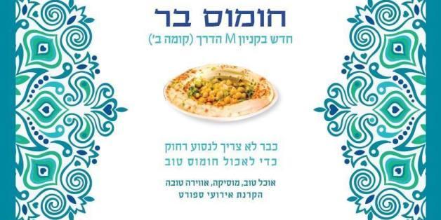 En plein conflit israélo-palestinien, ce restaurant propose la tolérance