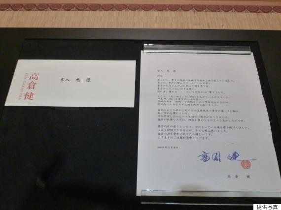 letter from ken takakura