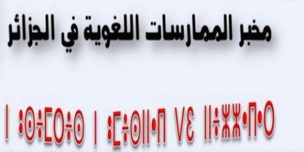 dictionnaire amazigh arabe