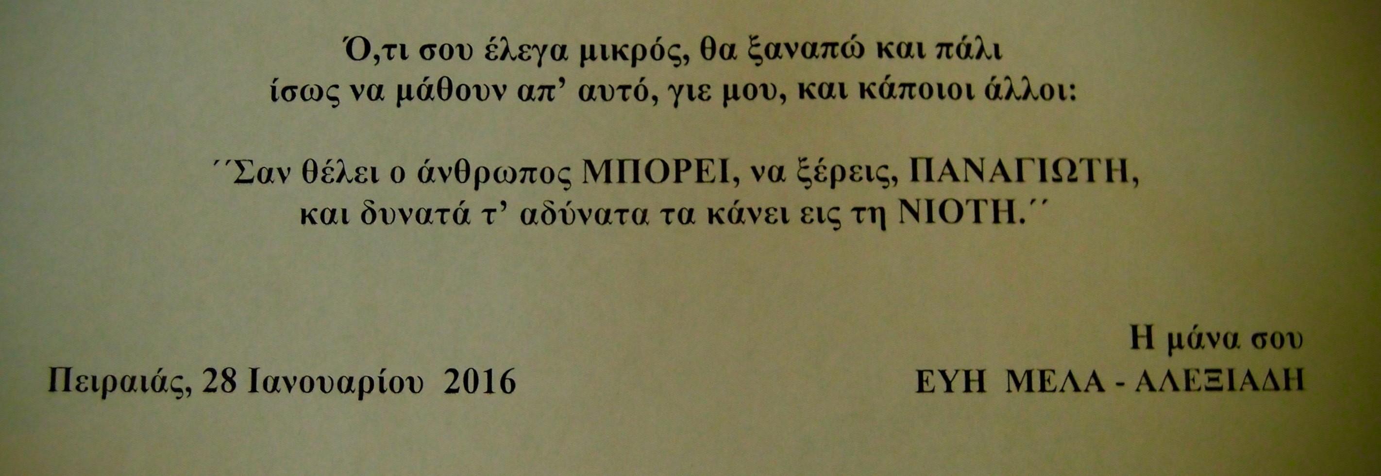 orkos