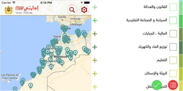 Un pas de plus pour le Maroc vers la numérisation des services publics