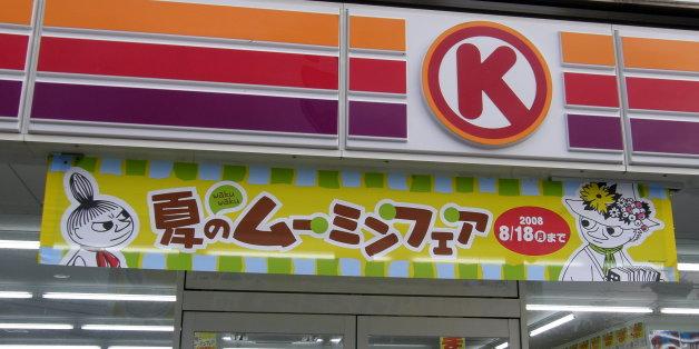 """〒419-0107静岡県田方郡函南町平井1440番地39• 夏のムーミンフェア(<i>natsu no MÅ«min fea</i>) = """"summer Moomin Fair""""Wikipedia: <a href=""""http://en.wikipedia.org/wiki/Moomin"""" rel=""""nofollow"""">Moomin</a>, <a href=""""http://ja.wikipedia.org/wiki/%e3%83%a0%e3%83%bc%e3%83%9f%e3%83%b3"""" rel=""""nofollow"""">ムーミン</a><a href=""""http://loc.alize.us/#/flickr:2727892686"""" rel=""""nofollow"""">See this and"""