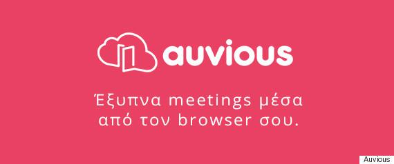auvious