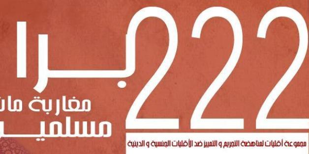Les arrestations pour motif de rupture du jeûne se sont multipliées pendant le mois du ramadan.