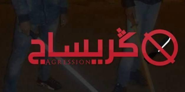 #Zero_ grissage, une nouvelle aompagne de mobilisation contre les agressions au Maroc