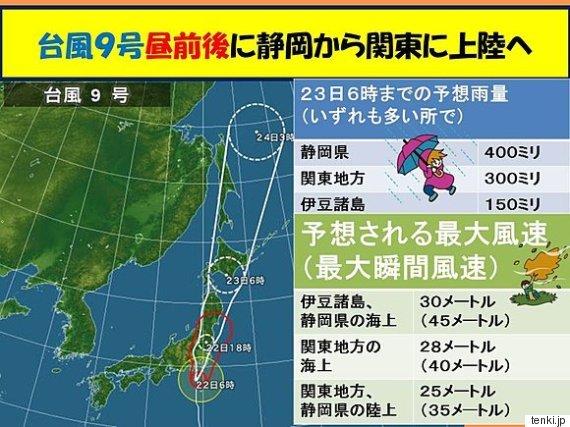 typhoonno9tenki