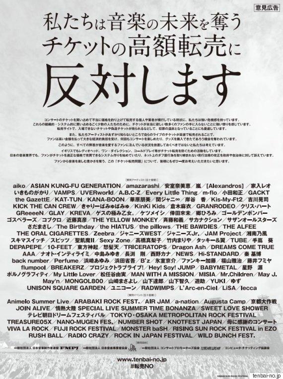 嵐、サザン、小田和正が「チケット高額転売はNO」 ネット上では「販売方法を見直して」の声も