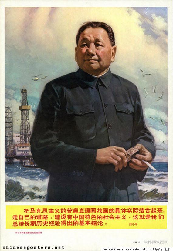 comrade deng xiaoping