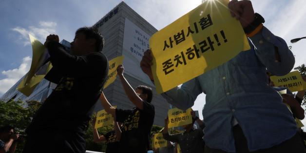 8월 30일 오전 서울 여의도 산업은행 앞에서 사법시험 존치를 위한 고시모임 회원들이 사법시험 존치를 주장하며 구호를 외치고 있다.