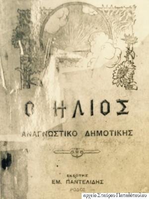 anagnostiko dimotikou 1930
