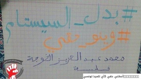 tunisie éducation