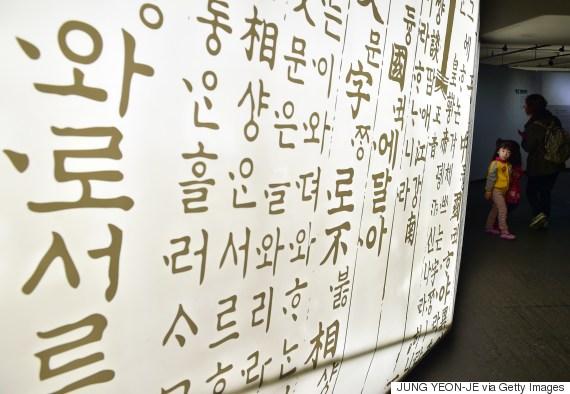 korean letter