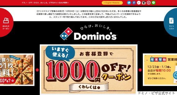 domino pizza