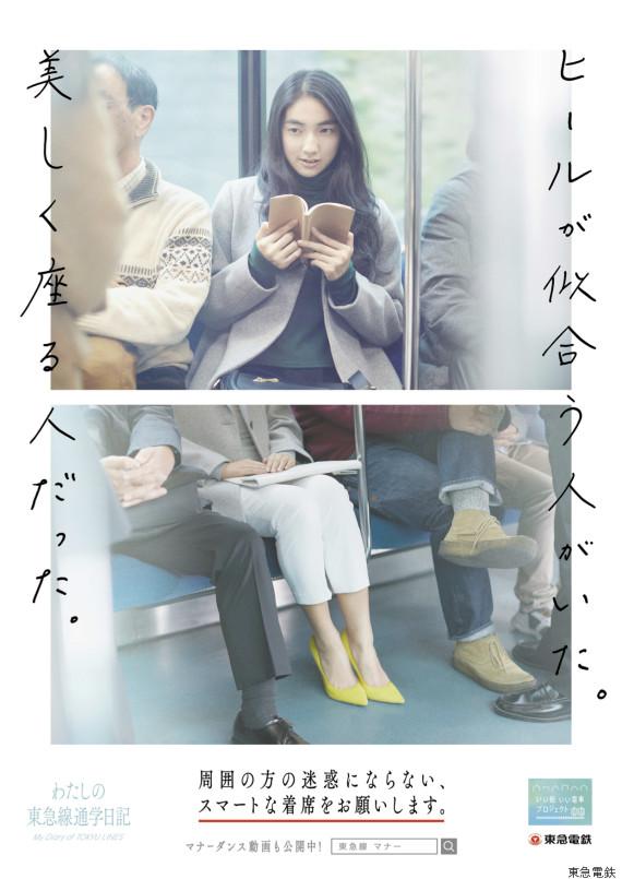 train manner