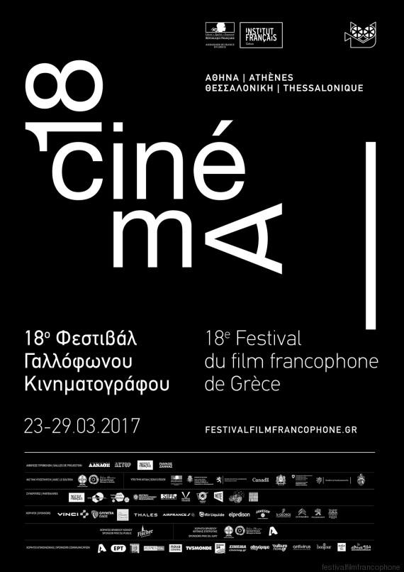 festivalfilmfrancophone