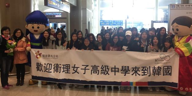 지난 4월 10일 방한한 대만 웨이리여고 수학여행단체 방한 환영행사.