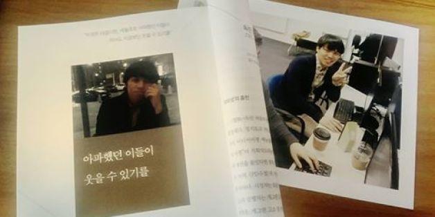 고 이한빛 피디의 평소 모습이 담긴 책자. 페이스북 캡처.