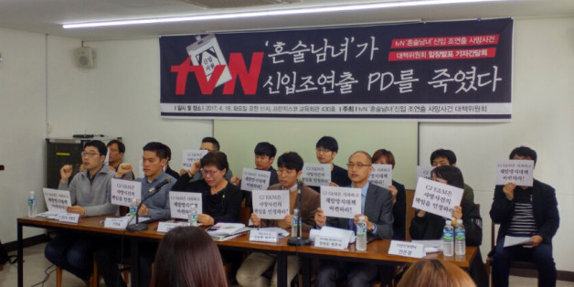 18일 오전 서울 중구 프란치스코 교육회관에서 'tvN 혼술남녀 신입 조연출 사망사건 대책위원회'가 기자회견을 진행하고 있다