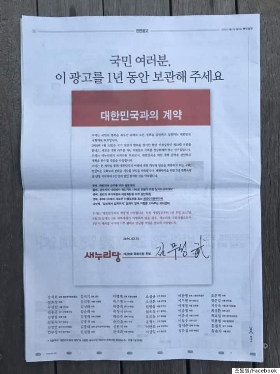 지난 해 새누리당이 맺은 '대한민국과의 계약' 만기일이 다가오고 있다