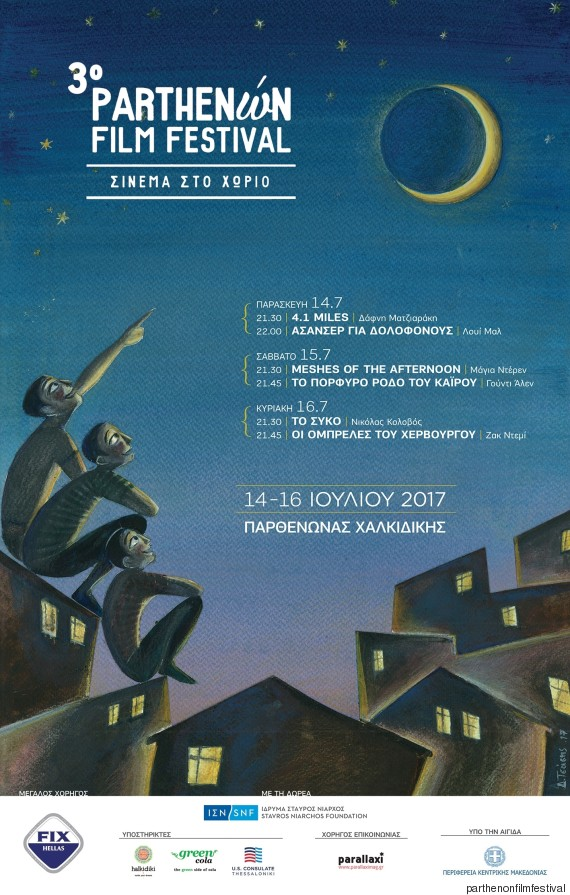parthenonfilmfestival