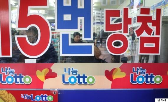 korea lottery