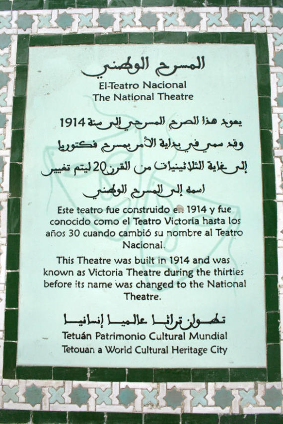 theatre national tetouan 3